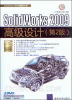 SolidWorks 2009高级设计(第2版)