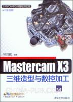 Mastercam X3三维造型与数控加工