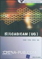 模具CAD/CAM(UG)