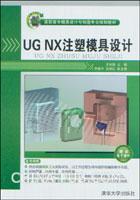 UG NX注塑模具设计