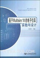 基于Multisim 10的电子仿真实验与设计