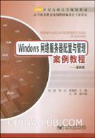 Windows网络服务器配置与管理案例教程.基础篇