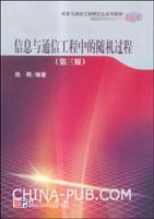 信息与通信工程中的随机过程(第三版)