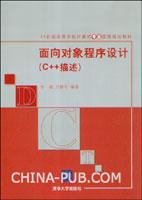 面向对象程序设计(C++描述)
