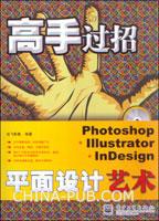 (特价书)Photoshop+Illustrator+InDesign平面设计艺术