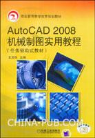 AutoCAD机械制图实用教程(任务驱动式教材)
