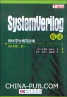 SystemVerilog验证测试平台编写指南(原书第二版)
