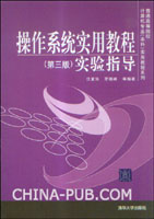 操作系统实用教程实验指导(第三版)
