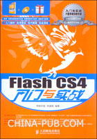 (特价书)Flash CS4入门与实战