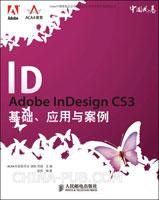 (特价书)Adobe InDesign CS3基础、应用与案例