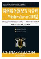 网络服务器配置与管理.Windows Server 2003篇