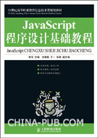 JavaScript程序设计基础教程