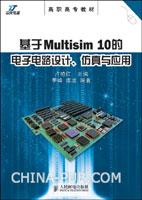 基于Multisim 10的电子电路设计、仿真与应用