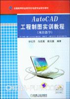 AutoCAD工程制图实训教程(项目教学)