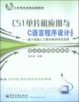 (特价书)C51单片机应用与C语言程序设计--基于机器人工程对象的项目实践(第2版)