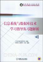 信息系统与数据库技术学习指导及习题解析