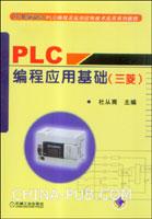 PLC编程应用基础(三菱)