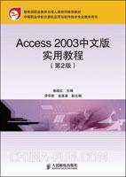 Access 2003中文版实用教程(第2版)