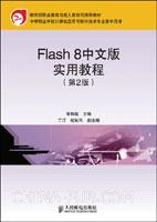 Flash 8中文版实用教程(第2版)