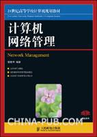 计算机网络管理[按需印刷]