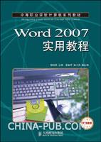 Word 2007实用教程