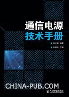 通信电源技术手册