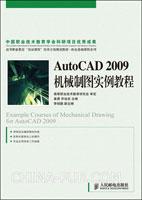 AutoCAD 2009机械制图实例教程