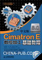 Cimatron E 8.0中文版数控加工基础教程