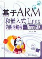 基于ARM和嵌入式Linux的图形编程--NanoGTK