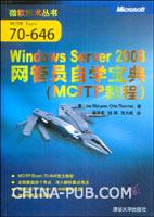 Windows Server 2008网管员自学宝典(MCITP教程)
