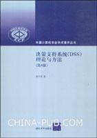 决策支持系统(DSS)理论与方法(第4版)