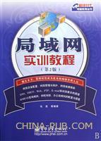 (特价书)局域网实训教程(第2版)