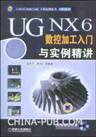 UG NX 6数控加工入门与实例精讲