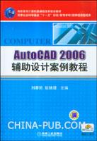 AutoCAD 2006辅助设计案例教程