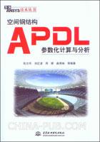 (特价书)空间钢结构APDL参数化计算与分析
