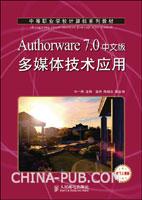Authorware 7.0中文版多媒体技术应用