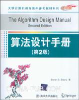 算法设计手册(第2版)(英文影印版)