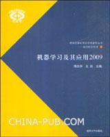 机器学习及其应用2009