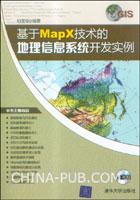 基于MapX技术的地理信息系统开发实例