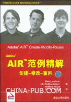 Adobe AIR范例精解:创建-修改-重用