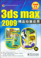 (特价书)3ds max 2009精品动画应用50例