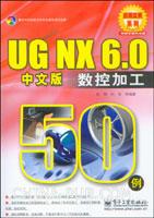 UG NX 6.0中文版数控加工50例
