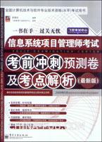 (特价书)信息系统项目管理师考试考前冲刺预测卷及考点解析:最新版