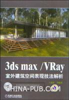 3ds max/VRay室外建筑空间表现技法解析