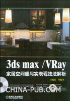 3ds max/VRay家居空间超写实表现技法解析