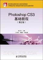 Photoshop CS3基础教程(第2版)