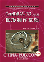 CorelDRAW X3中文版图形制作基础