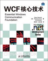 WCF核心技术