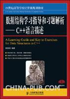 数据结构学习指导和习题解析--C++语言描述
