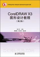 CorelDRAW X3图形设计教程(第2版)